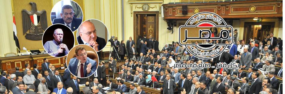 """البرلمان يرعى شعار """"صنع فى مصر"""""""