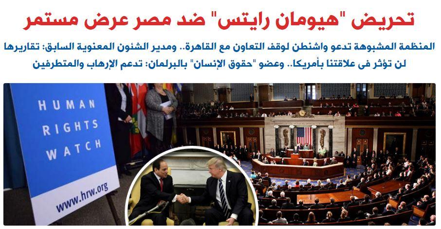 "تحريض ""هيومان رايتس"" ضد مصر عرض مستمر"