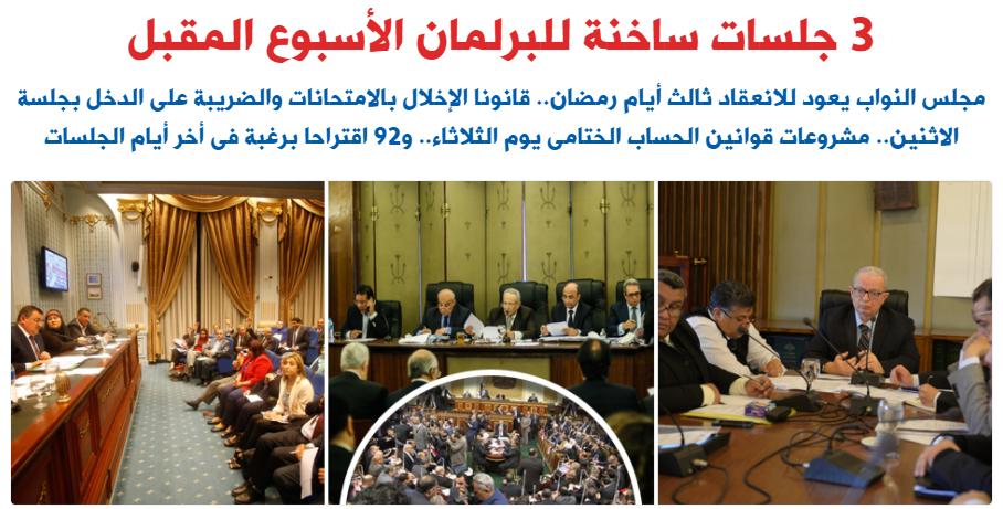 3 جلسات ساخنة للبرلمان الأسبوع المقبل