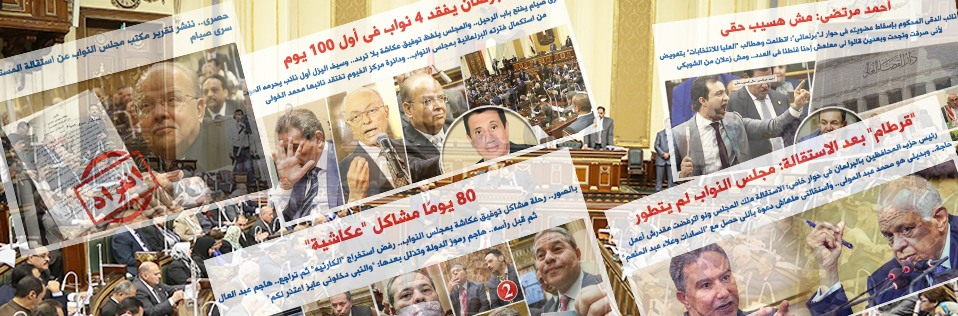 50 أزمة عضوية فى عام واحد بالبرلمان
