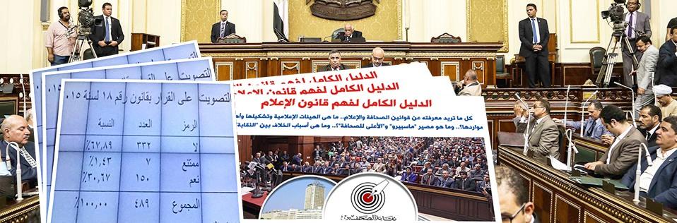 قوانين هزت البرلمان في 2016