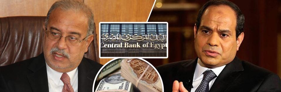 مستقبل الاقتصاد المصرى بعد انخفاض الدولار