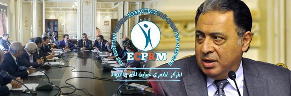 """""""فيروس إمبابة"""" يهدد وزير الصحة"""