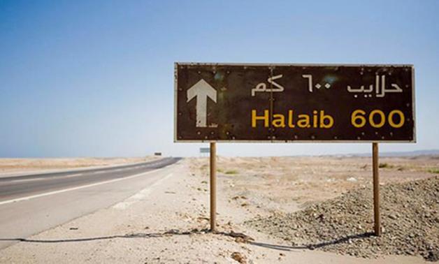 """Image result for """"حلايب وشلاتين"""""""