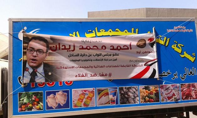 نواب ضد الغلاء.. أحمد زيدان يوفر سيارات لبيع السلع المخفضة لأهالى الساحل (صور)