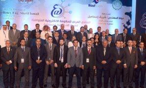 المنتدى العربى للحكومة الإلكترونية