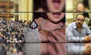 أول مشروع قانون لإعدام المغتصبين