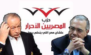 """""""المصريين الأحرار"""" ينتظر الحسم"""