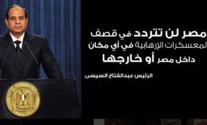 توسيع دائرة مواجهة الإرهاب خارجيا.. خيار فرضته الظروف على مصر لم تسع إليه