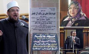 إزالة الشخصيات القطرية من لافتات المساجد