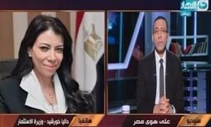 وزيرة الاستثمار فى مداخلة هاتفية ببرنامج على هوى مصر