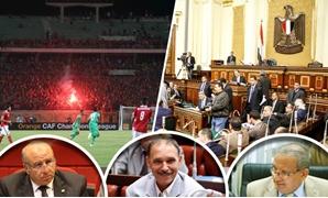 الجماهير تعود للملاعب من بوابة البرلمان